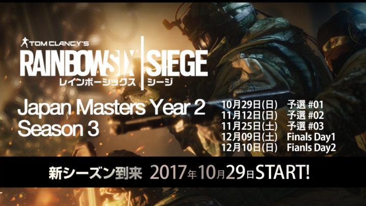レインボーシックス シージ: 賞金付き公式大会「Japan Masters Year2 Season3」を10月-12月開催