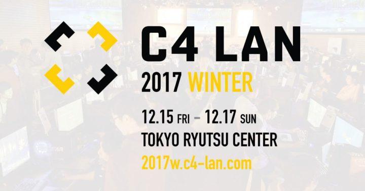 日本最大のLAN ゲームパーティ「C4 LAN 2017 WINTER 」の最新空席状況、プロゲーマーも参戦