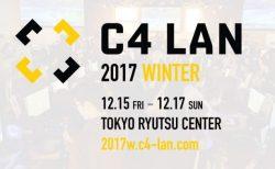 日本最大のLAN ゲームパーティ「C4 LAN 2017 WINTER 」チケット300席が販売開始、即売り切れ必至かも