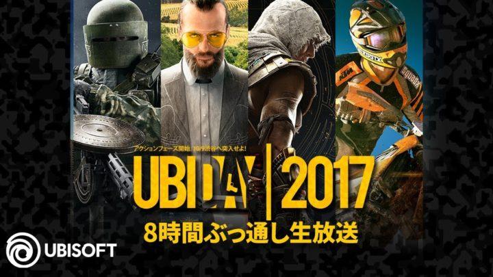 ユービーアイソフトの祭典「UBIDAY2017」本日開催: 『ファークライ5』開発者へのインタビュー内容募集!