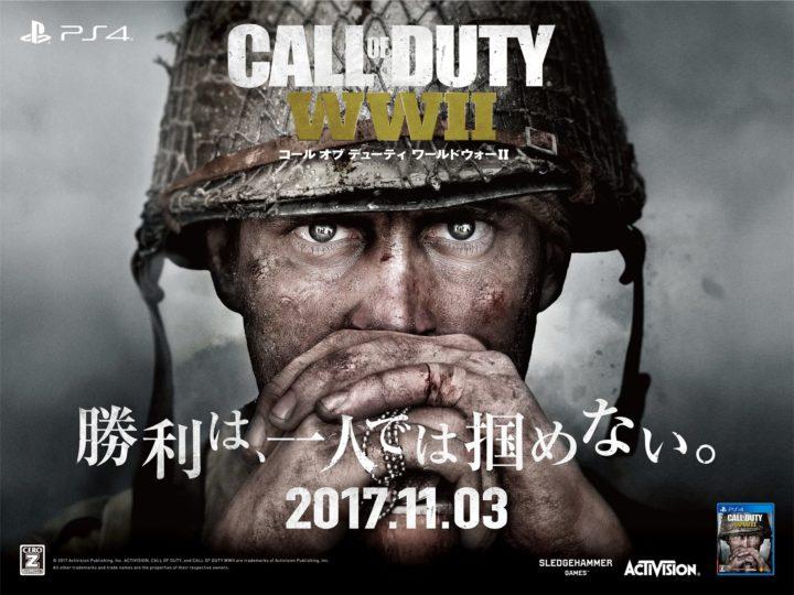 CoD:WWII:国内主要都市をジャックする広告展開開始 「勝利は、一人では掴めない。」