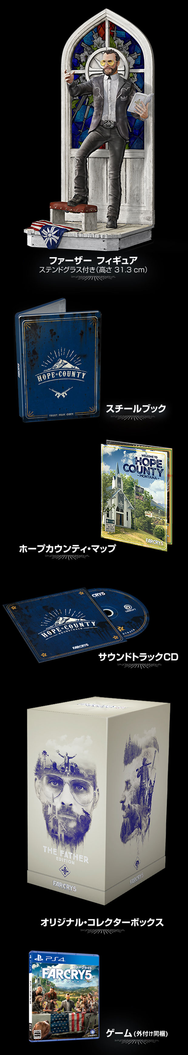 日本版『ファークライ5』の発売日は2018年3月1日、明日から予約受付開始で豪華版や予約特典も判明