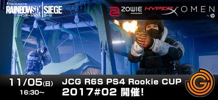 PS4版『レインボーシックス シージ』: 初心者向け公認大会「JCG R6S PS4 Rookie CUP#02」を11月5日開催