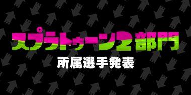 国内プロゲームチーム「DetonatioN Gaming」の『Splatoon2』部門に所属する選手が発表、10月5日にチームのお披露目配信も