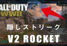 CoD:WWII:世界初、25キルで獲得できる隠しストリーク「V2 ロケット」発動映像