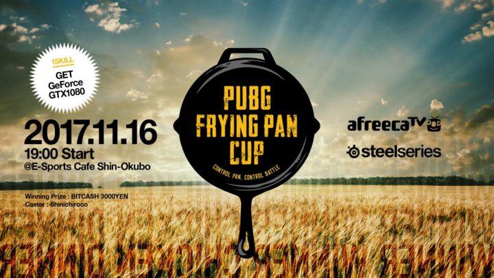 PUBG: 40人がネカフェに集まるオフラインイベント「PUBG FRYING PAN CUP #1」が11月16日開催、豪華商品も