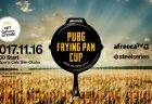 PUBG: オフラインイベント「PUBG FRYING PAN CUP #1」が11月16日開催、e-sports Cafe にて開催!