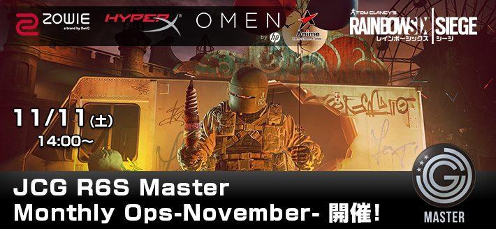 レインボーシックス シージ: 賞金付き公認トーナメント「Monthly Ops」第3回大会を11月11日に実施