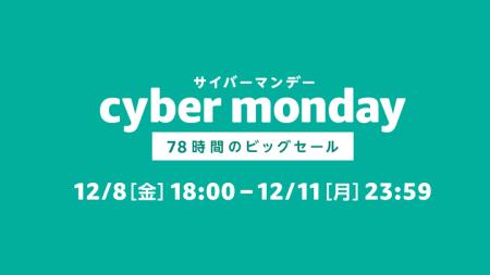 12月8日から開催されるAmazonサイバーマンデーセールの注目商品