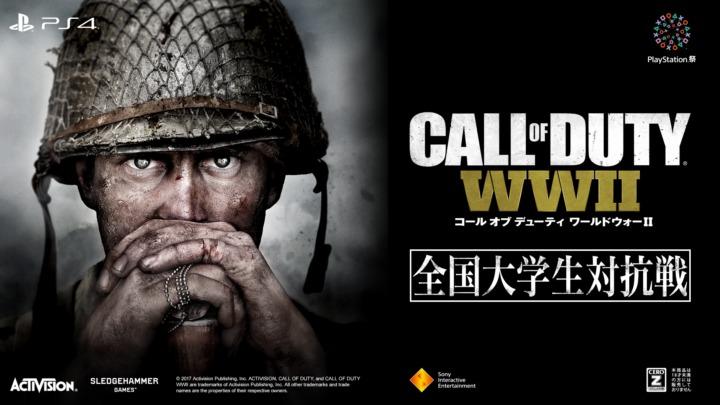 CoD:WWII:「全国大学生対抗戦」の大会スケジュール発表、12月5日エントリー開始