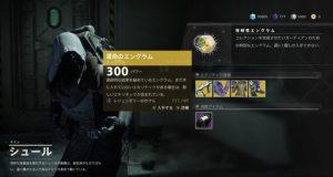 Destiny 2 シュール