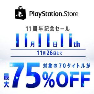 PlayStation Storeにて最大75%OFFの11周年記念セールが実施中、『BF1』や『Destiny 2』も割引対象に