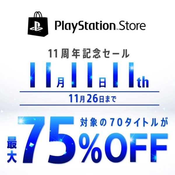 PS Store:最大75%OFFの11周年記念セール実施中、『BF1』や『Destiny 2』も割引対象に