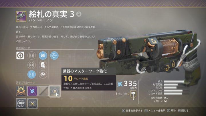 Destiny 2: レジェンダリー武器の進化形「マスターワーク」とは一体何か、ステータスボーナス、ドロップ率、レジェンダリー武器からのアップグレード方法まとめ