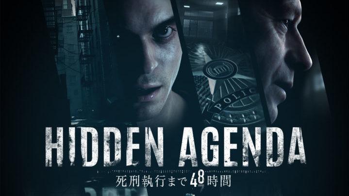 『Hidden Agenda ―死刑執行まで48時間―』『Bravo Team』など最新ゲーム先行プレイ体験記