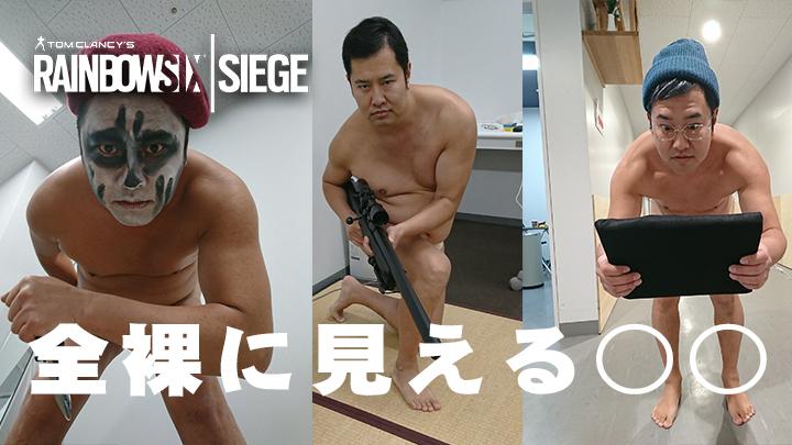 レインボーシックス シージ:とにかく明るい安村氏が「全裸に見える○○」シリーズを公開