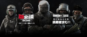 レインボーシックス シージ :PS4「国内最強チーム決定戦」を1月から開催、誰でも参加可能