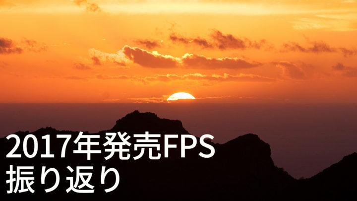 年末年始コラム:2017年にリリースされたFPSで今年を振り返ってみる