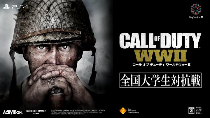 CoD:WWII:「全国大学生対抗戦」本選トーナメントの組み合わせと大会ルール発表