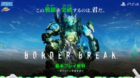 基本プレイ無料のPS4版『BORDER BREAK』オープンβテスト開催、先行ダウンロード開始