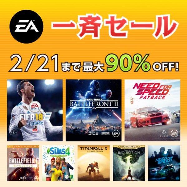 PS Store:100アイテムが最大90%オフの「EAタイトル一斉セール」開催、『BF1』『SWBFI』『Titanfall 2』など