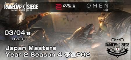 レインボーシックス シージ:賞金付きトーナメントの予選「R6S Japan Masters Year2 Season4 #02」3/4開催