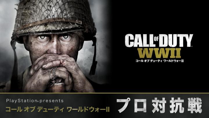 CoD:WWII:優勝賞金500万円の「プロ対抗戦」、いよいよ明日から開催(ライブあり)