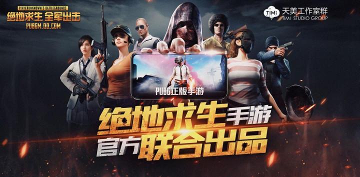 モバイル版『PUBG』が中国でオープンベータ実施、ユーザーのプレイ動画登場