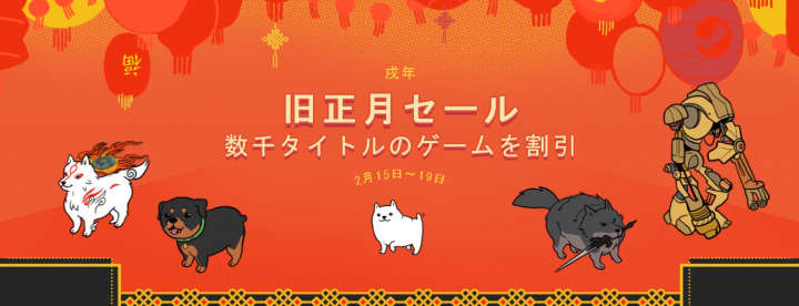 Steam:旧正月セール開催中、日本語対応ゲームだけで4000本以上が最大90%OFF