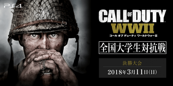 CoD:WWII: 3月11日の開催せまる「全国大学生対抗戦」決勝大会の生配信URLがアナウンス