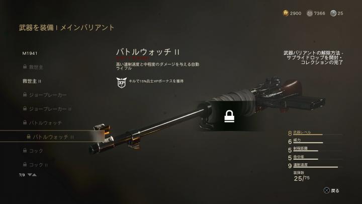 CoD:WWII: M1941の特定バリアントを使うとゲームが出来ない問題発生中