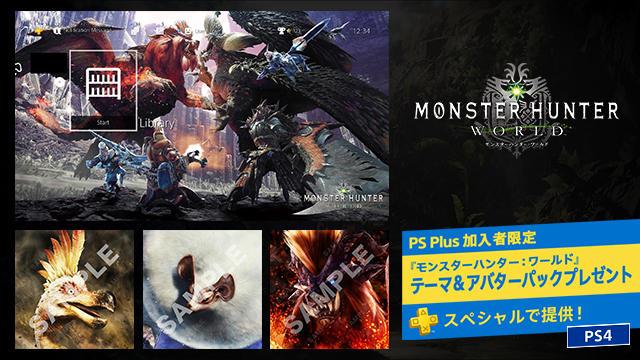 『モンスターハンター:ワールド』PS Plus加入者限定テーマ&アバターパック