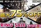 UBISOFT STORE:『レインボーシックス シージ』など人気タイトルが4月1日まで最大75%OFF(PC)