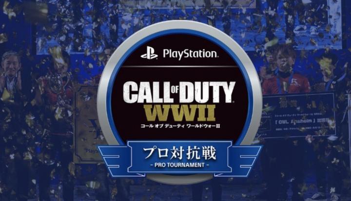 CoD:WWII:第1回「コール オブ デューティ ワールドウォーII プロ対抗戦」全対戦結果、Rushが首位獲得