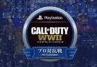 CoD:WWII:第1回「コール オブ デューティ ワールドウォーII プロ対抗戦」対戦結果