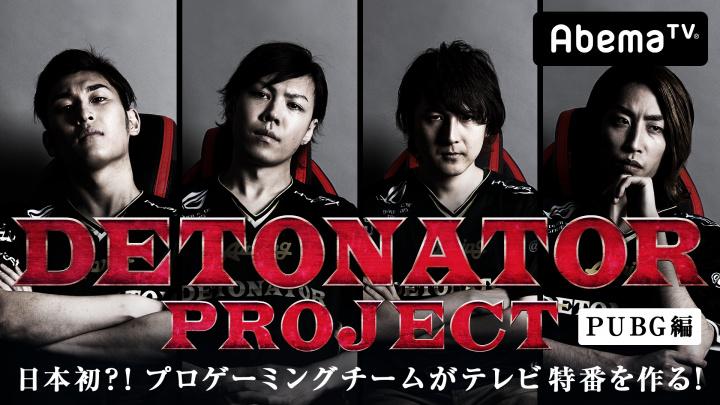 日本初?プロゲーミングチーム「DeToNator」のレギュラー番組がAbemaTVにて4月22日より放送開始