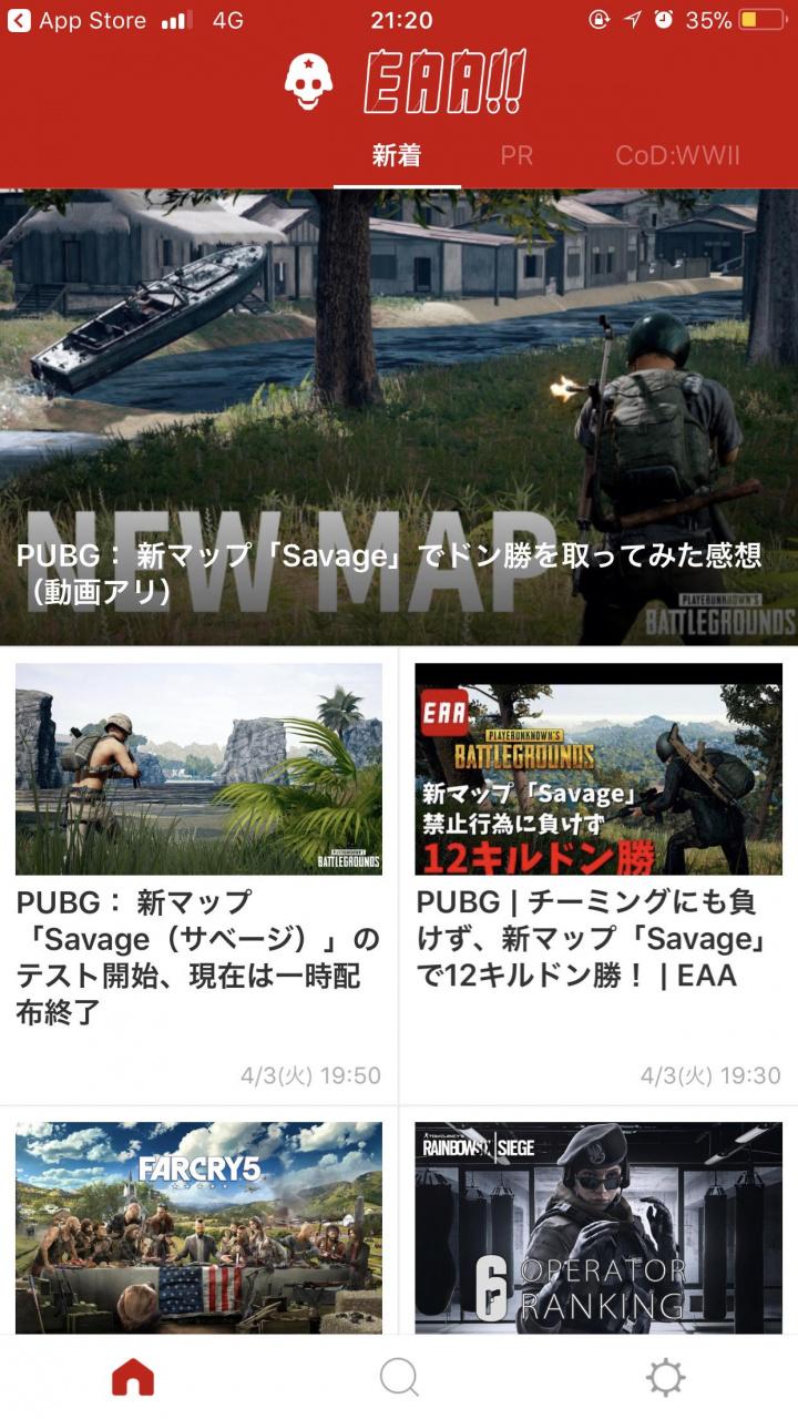 EAA アプリ