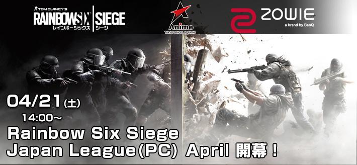 レインボーシックス シージ: 賞金付きトーナメント「Rainbow Six Siege Japan League」を4月21日開催(PC)