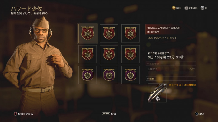 CoD:WWII:新武器を毎日入手可能に!新バリアント武器の獲得指令がデイリーオーダーへ移動