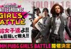 PUBG: 日本最強女子を決める「PUBG GIRLS Battle」が4月30日開催