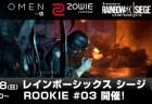 初心者集合:PS4版『R6S』初心者向け大会「ROOKIE #03」を4月8日開催