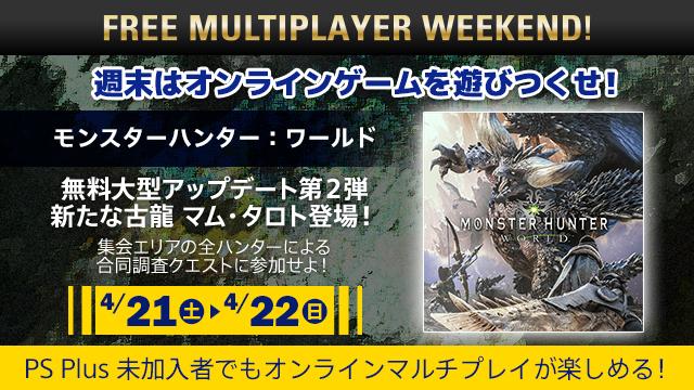 PS4:オンラインマルチプレイを全対応タイトルで体験できる「FREE MULTIPLAYER WEEKEND」を2日間限定開催(4/21-22)