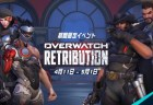 overwatch-retribution