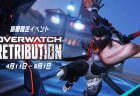 ow archive retribution