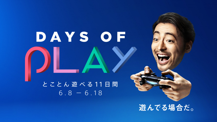 PS4:スペシャルセール「Days of Play」開催、限定PS4/PS VRや最大88%OFFセールなど
