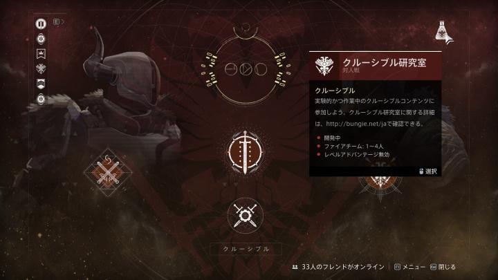 Destiny 2: クルーシブルのテストプレイヤーになれる「クルーシブル研究室」が開催中