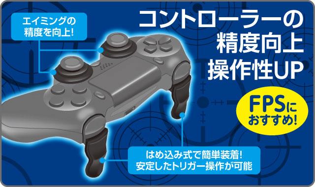 """「FPSにおすすめ」:""""CYBER・トリガー&エイムアシストセット""""発売(PS4)"""
