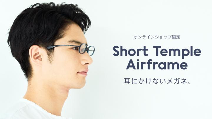 メガネゲーマー必見!ヘッドセットやVRで音漏れ・耳の痛みがない「耳にかけないメガネ」