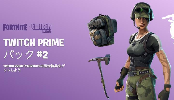 フォートナイト バトルロイヤル:「Twitch Prime パック #2」配信中、4種の限定アイテムを無料入手