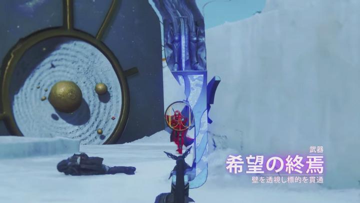 [武器] 希望の終焉: 壁を透視し標的を貫通